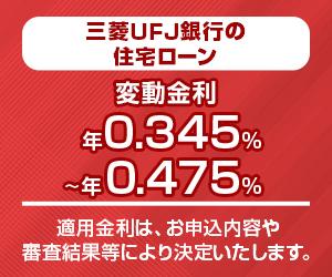 三菱UFJ銀行 ネット専用住宅ローン