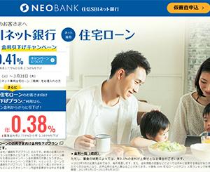 住信SBIネット銀行 通期引下げプラン