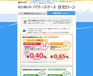 新生銀行 変動金利(半年型)タイプ<変動フォーカス>