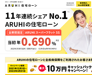 ARUHI 融資比率(借り入れ:9割以下、借り換え:10割以下)
