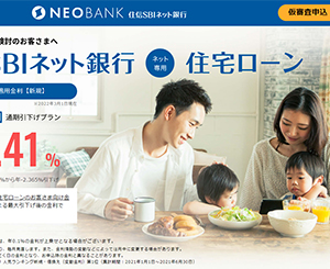住信SBIネット銀行 当初期間引下げプラン